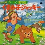 bouba-le-petit-ourson-033