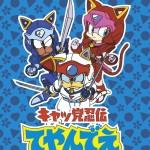 samourai-pizza-cats-103