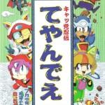 samourai-pizza-cats-104