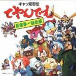 samourai-pizza-cats-105